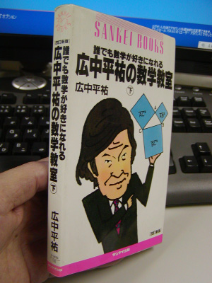 東京工芸大/工/基礎セ/物理/實方研究室